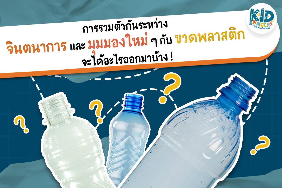 แปลงร่างขวดพลาสติกเป็นของใช้