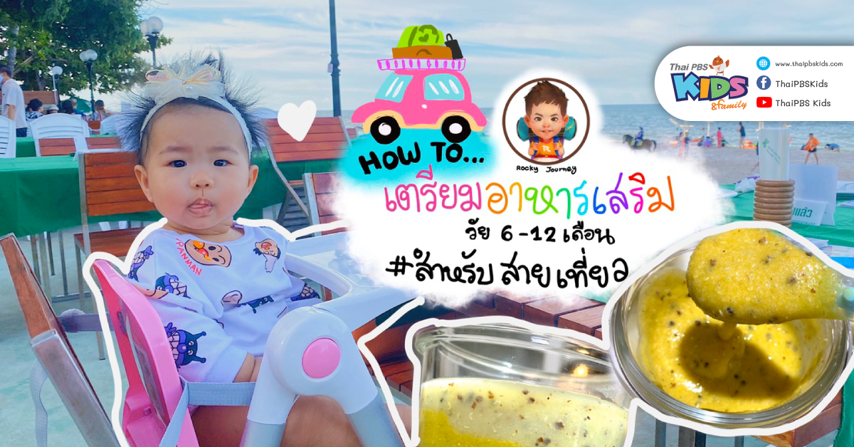 วิธีเก็บอาหารเสริมลูก 6-12 เดือน เดินทางไปเที่ยวแบบง่าย ๆ