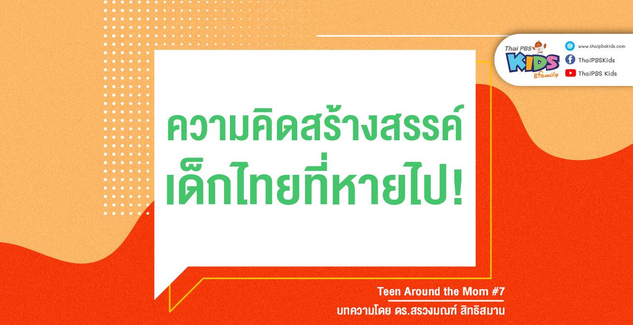 ความคิดสร้างสรรค์เด็กไทยที่หายไป !