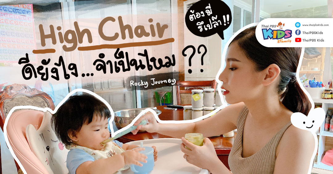 High Chair เก้าอี้กินข้าวสำหรับเด็ก ดียังไง... จำเป็นหรือเปล่า ?