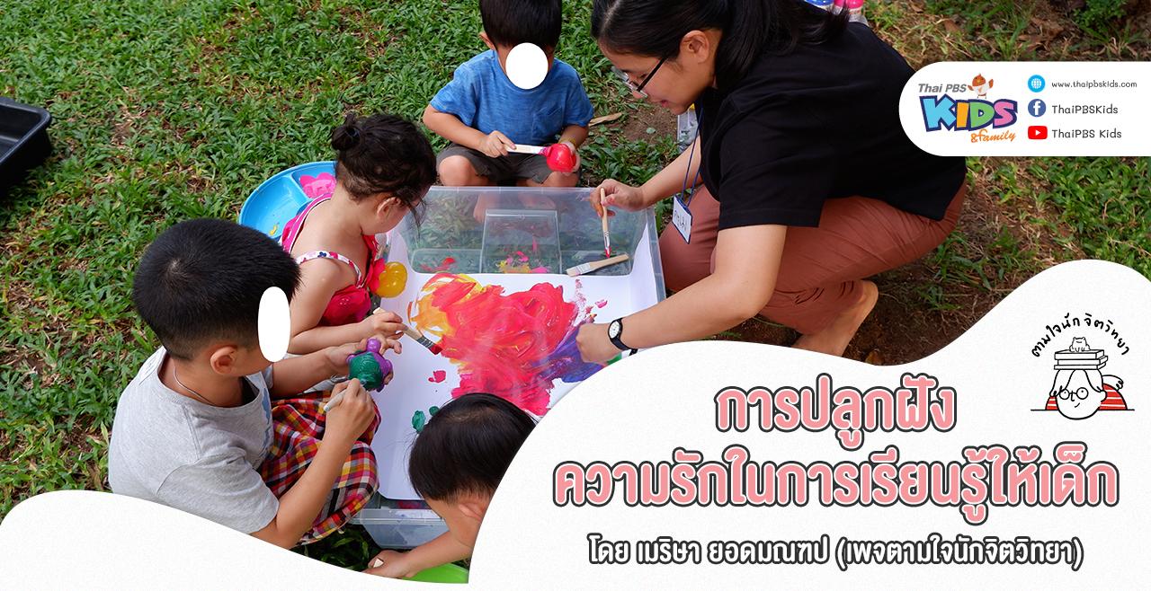 """""""การปลูกฝังความรักในการเรียนรู้ให้เด็ก"""""""