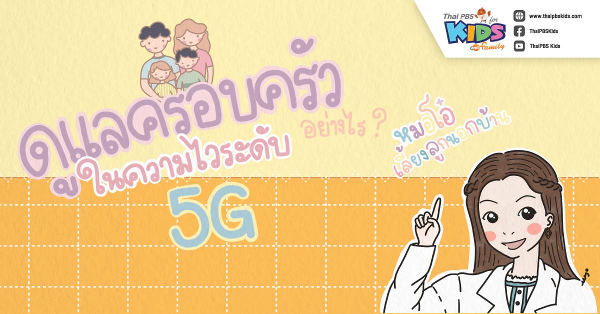 ดูแลครอบครัวอย่างไรในความไวระดับ 5G