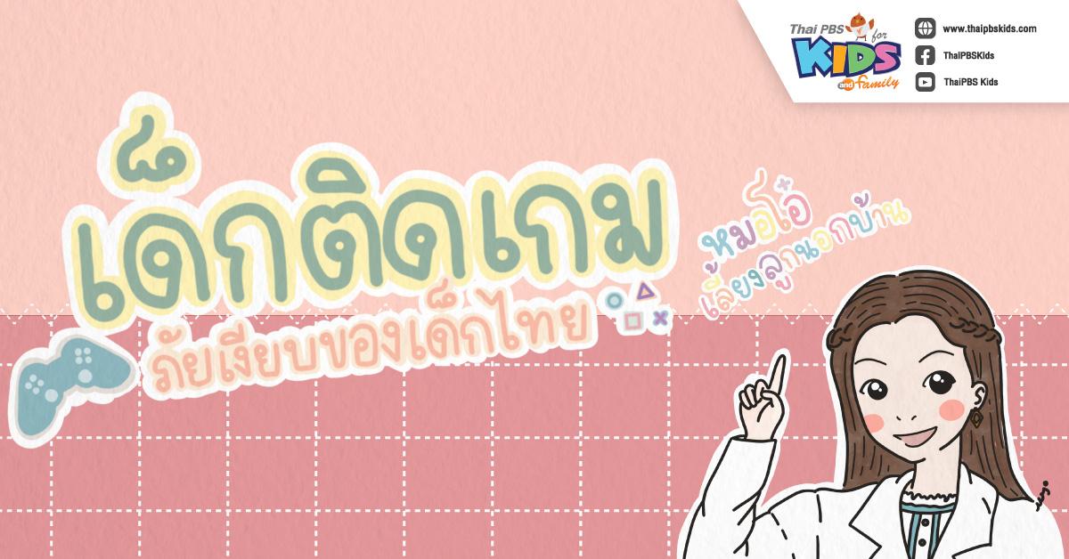 เด็กติดเกม ภัยเงียบของเด็กไทย
