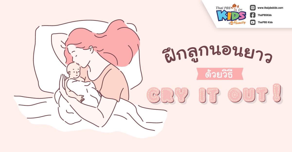 การฝึกลูกนอนยาวด้วยวิธี Cry it out !