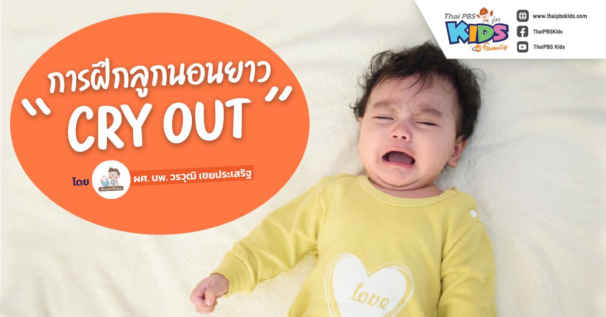 การฝึกลูกนอนยาวด้วยวิธี Cry it out