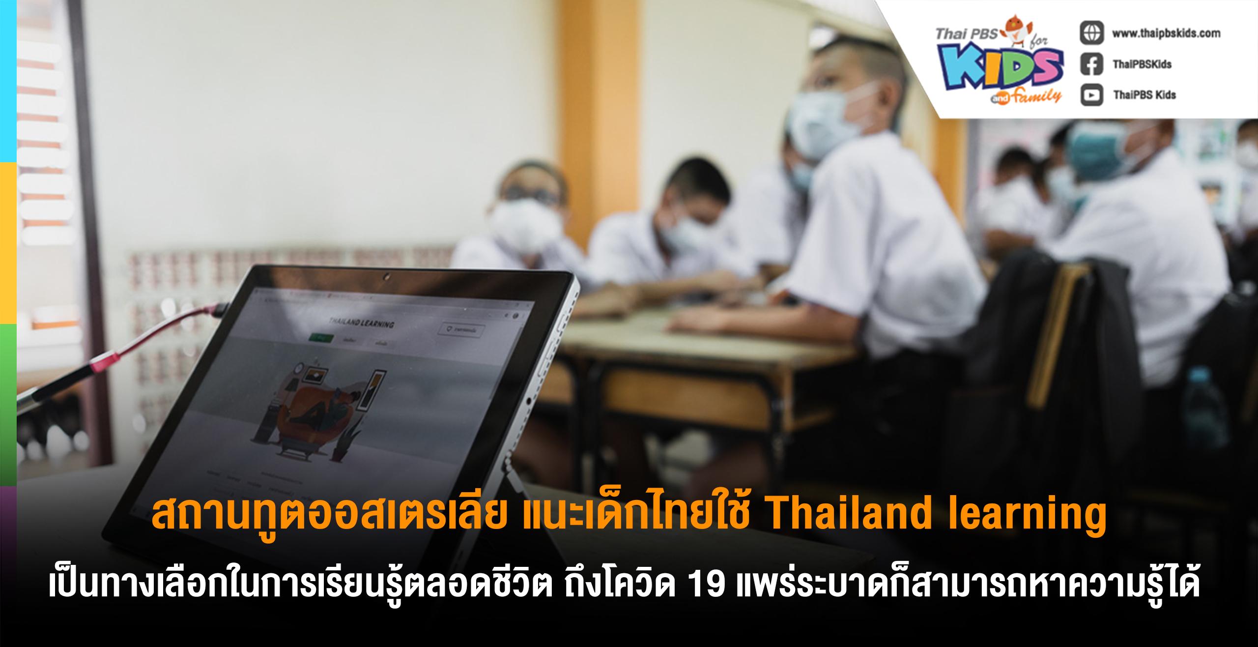 สถานทูตออสเตรเลีย แนะเด็กไทยใช้ Thailand learning เป็นทางเลือกในการเรียนรู้ตลอดชีวิต ถึงโควิด 19 แพร่ระบาดก็สามารถหาความรู้ได้