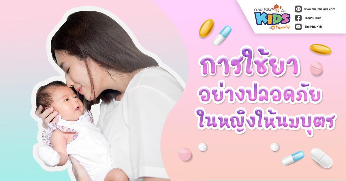 การใช้ยาอย่างปลอดภัยในหญิงให้นมบุตร