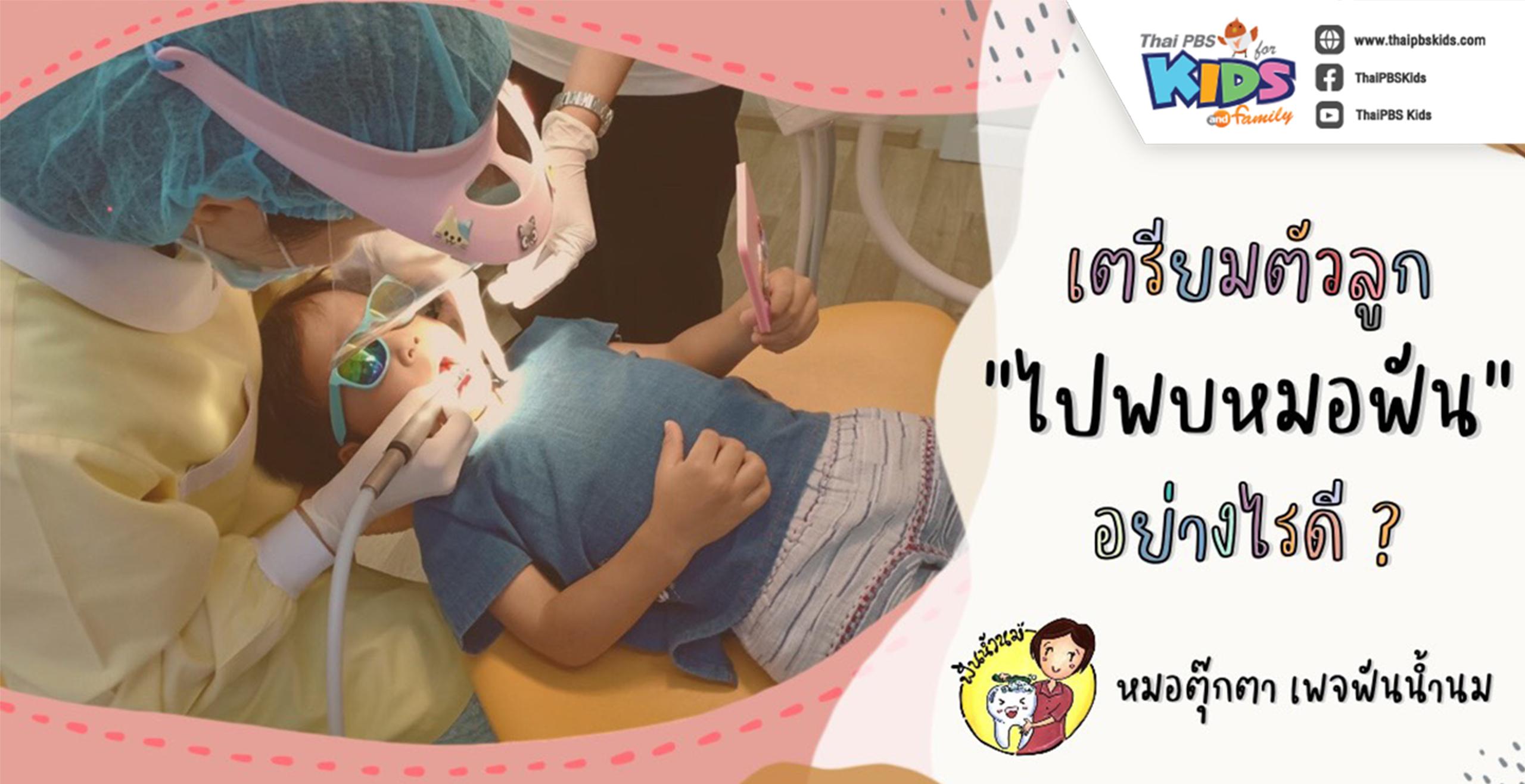 เตรียมตัวลูกก่อนไปพบหมอฟันอย่างไรดี ?